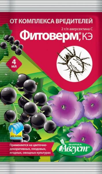 обработка весной малины фитовермом